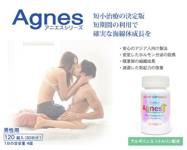 ペニス増大サプリ『Agnes』